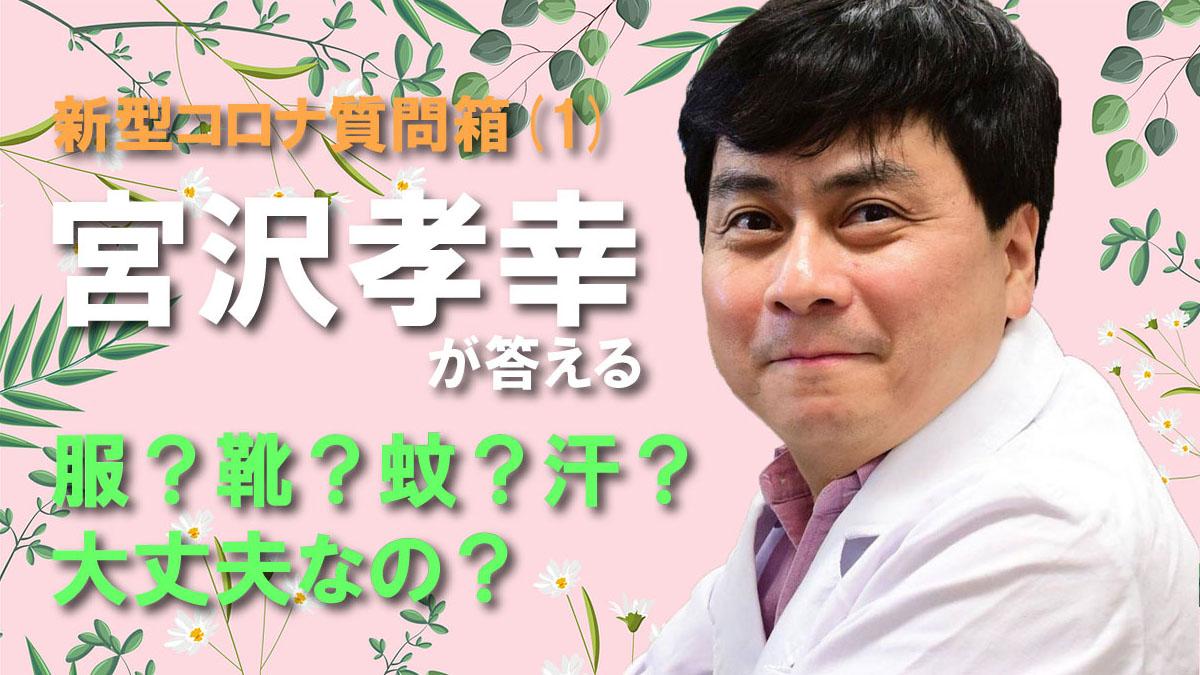京大ウイルス研究者・宮沢孝幸が答える!新型コロナ質問箱(1)